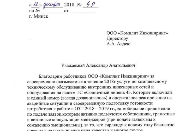 Отзыв ТС Солнечный липень, на комплексное ТО в 2018 г + аварийка для ООО Комплит-1